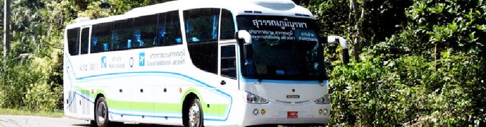 Bus from Bangkok's Suvarnabhumi Airport to Koh Chang island